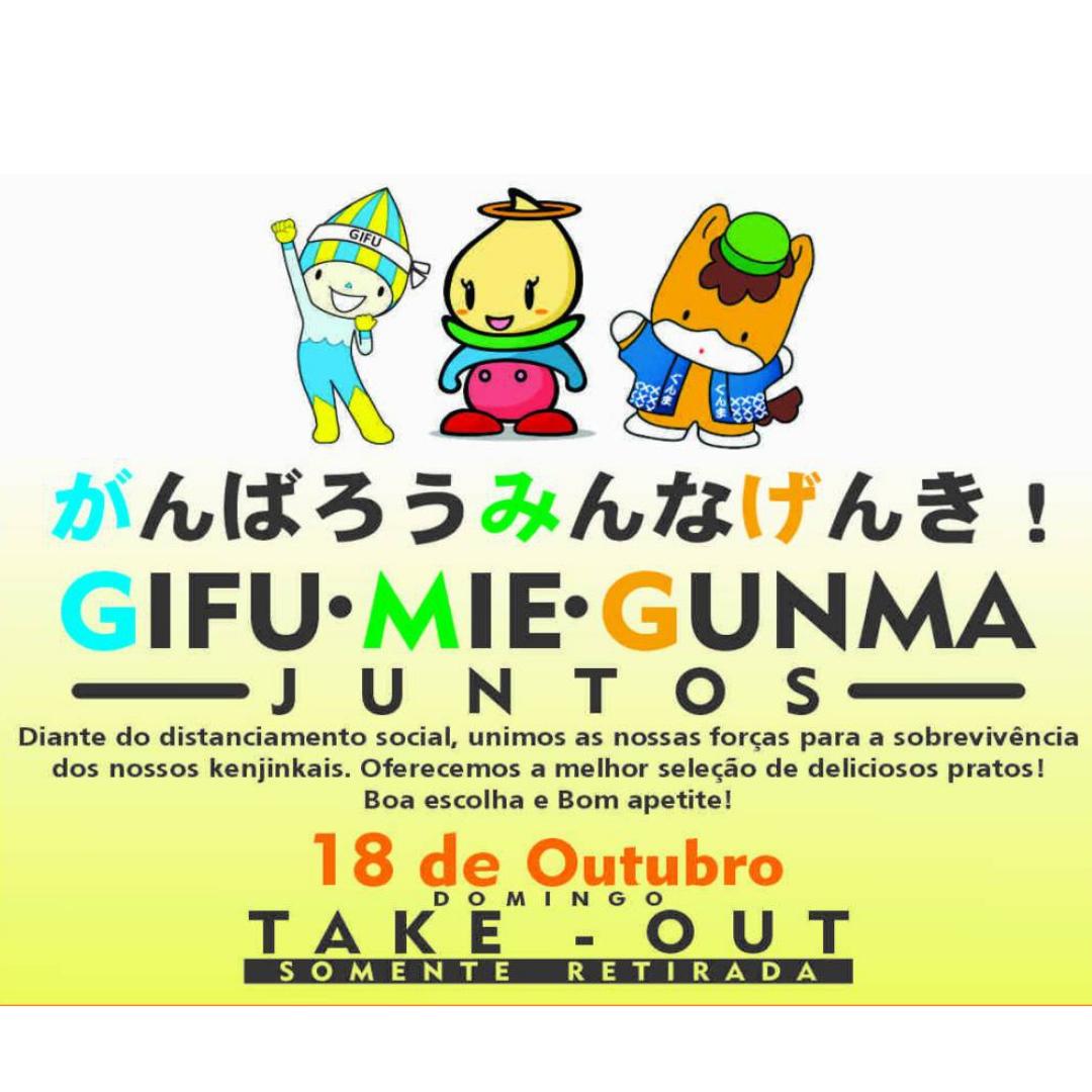 Kenjinkais Mie, Gunma e Gifu se reúnem em festival solidário
